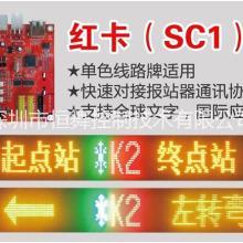 恒舞公交车线路牌led屏控制卡led软件及服务mBUS-TC1mBUS-SC1图片