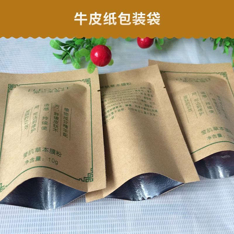 牛皮纸包装袋批发价 牛皮纸包装袋报价 牛皮纸包装袋价格