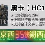 恒舞公交线路牌控制卡 LED车载屏控制系统 mBUS-HC1