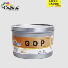 福州胶印油墨 金银油墨 纸张印刷金银墨 赤口金墨 环保大豆油墨厂家
