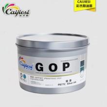 重庆印纸油墨供应金银油墨 银墨 胶印油墨 专色金银墨 印刷油墨批发