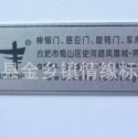 供应门牌不锈钢 门牌定制 安全警示标牌定做 现货加工