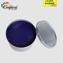 广东彩杰斯品牌四色油墨 蓝/黄/红/黑色纸张环保大豆胶印平版油墨