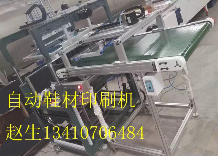 自动鞋材印刷机