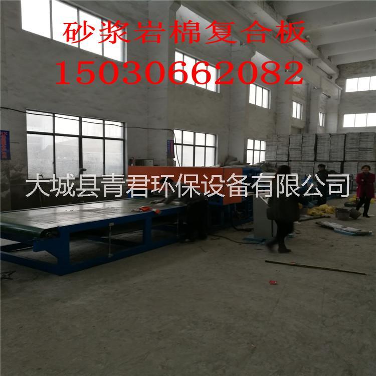 QJ—1200型岩棉砂浆复合板生产线  FS外墙复合保温板