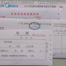 广东自来水厂收费单印刷 电费缴费单批发