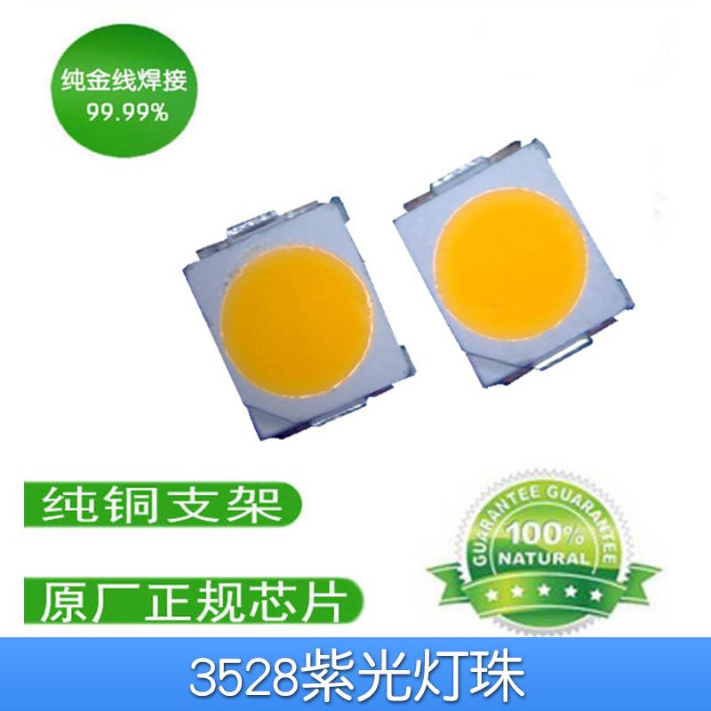 深圳灯珠封装厂家 3528紫光灯珠 3528各色温可定做贴片灯珠