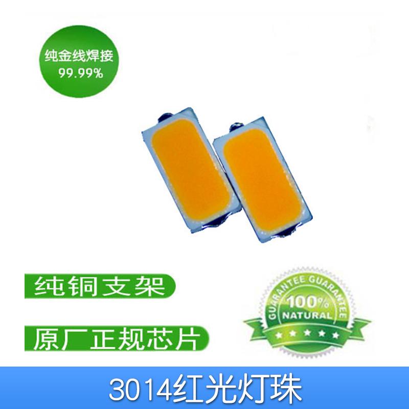 优质LED正品芯片封装寿命长质保 3014红光灯珠0.1W