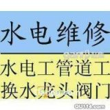 南京白下区水电维修安装公司 防臭地漏安装 马桶维修及安装