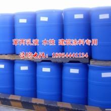 ( 淄博|潍坊|日照|东营|滨州|枣庄)水性建筑乳液 建筑弹性乳液