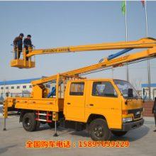 南阳16米高空作业车厂家直销,南阳高空平台作业车销售点批发