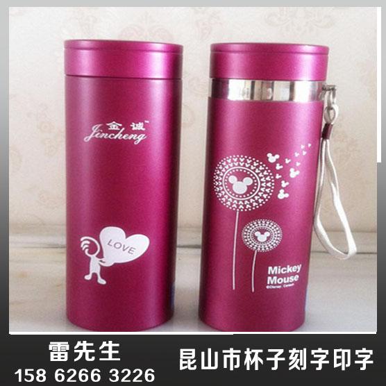 2017昆山苏州上海杯子印字刻字