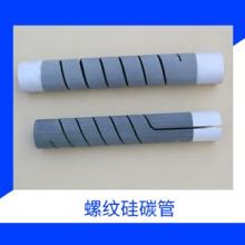 螺纹硅碳管加热棒高温抗氧化等直径硅碳棒厂家直销批发