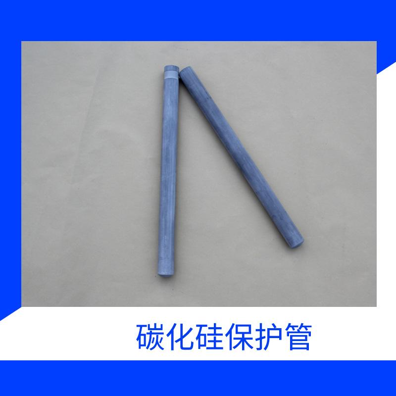 碳化硅保护管热电偶保护管铝水专用抗氧化耐腐蚀导热好厂家直销