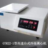 供应GTR22-1型高速冷冻离心机
