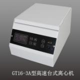 供应GT16-3A型高速离心机