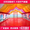 南昌充气帐篷图片