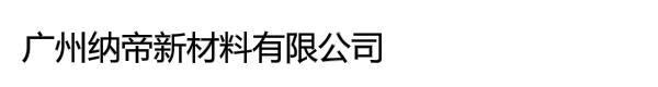 广州纳帝新材料有限公司