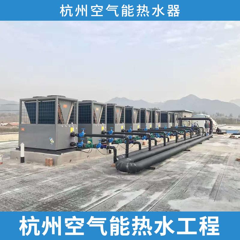 杭州空气能热水器工程图片/杭州空气能热水器工程样板图 (2)