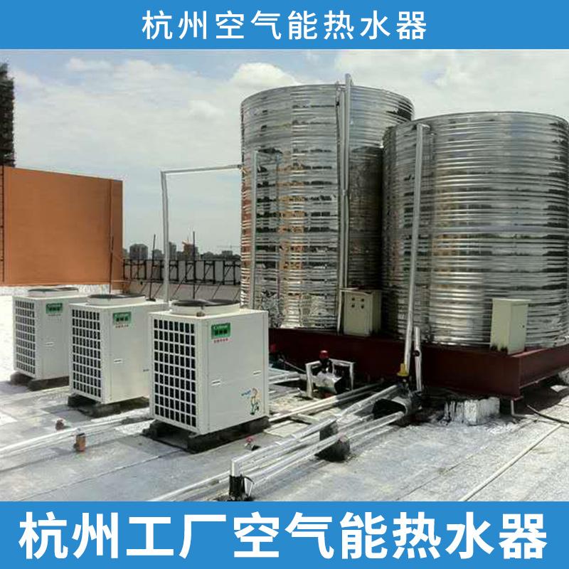 杭州工厂房空气能热水器 环保空气源热泵热水器一体机安装与服务
