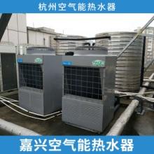 嘉兴市空气能热水器 节能环保空气源热泵热水器一体机安装与服务