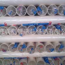 上海联塑管道PVC-U排水管批发
