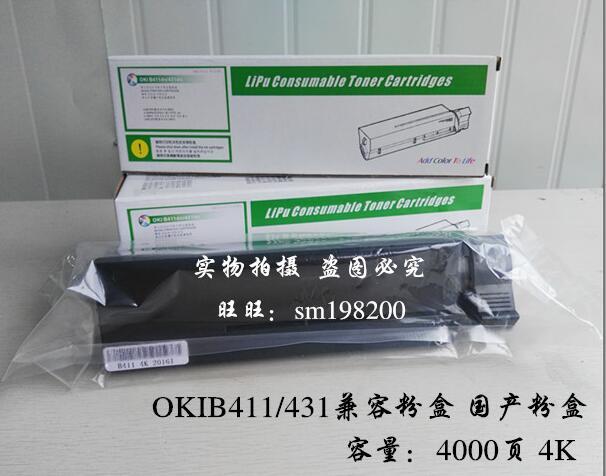 供应OKI411粉盒 OKIB411墨粉盒 OKIB411/431墨粉盒粉盒