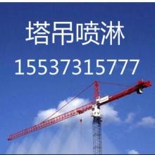 西藏工地塔吊喷淋、塔吊上面装的喷淋除尘设备,高空降尘喷雾系统批发