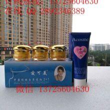 供应台湾爱可美白里透红2+1化妆品套装128元/套批发