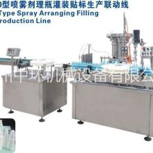 温州中环ZHGGP-50型喷雾剂理瓶灌装贴标生产联动线  气雾剂生产线图片