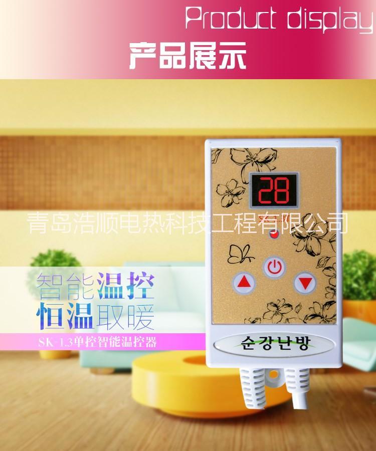 电热板  产品名称: 批发韩国进口单控静音温控器