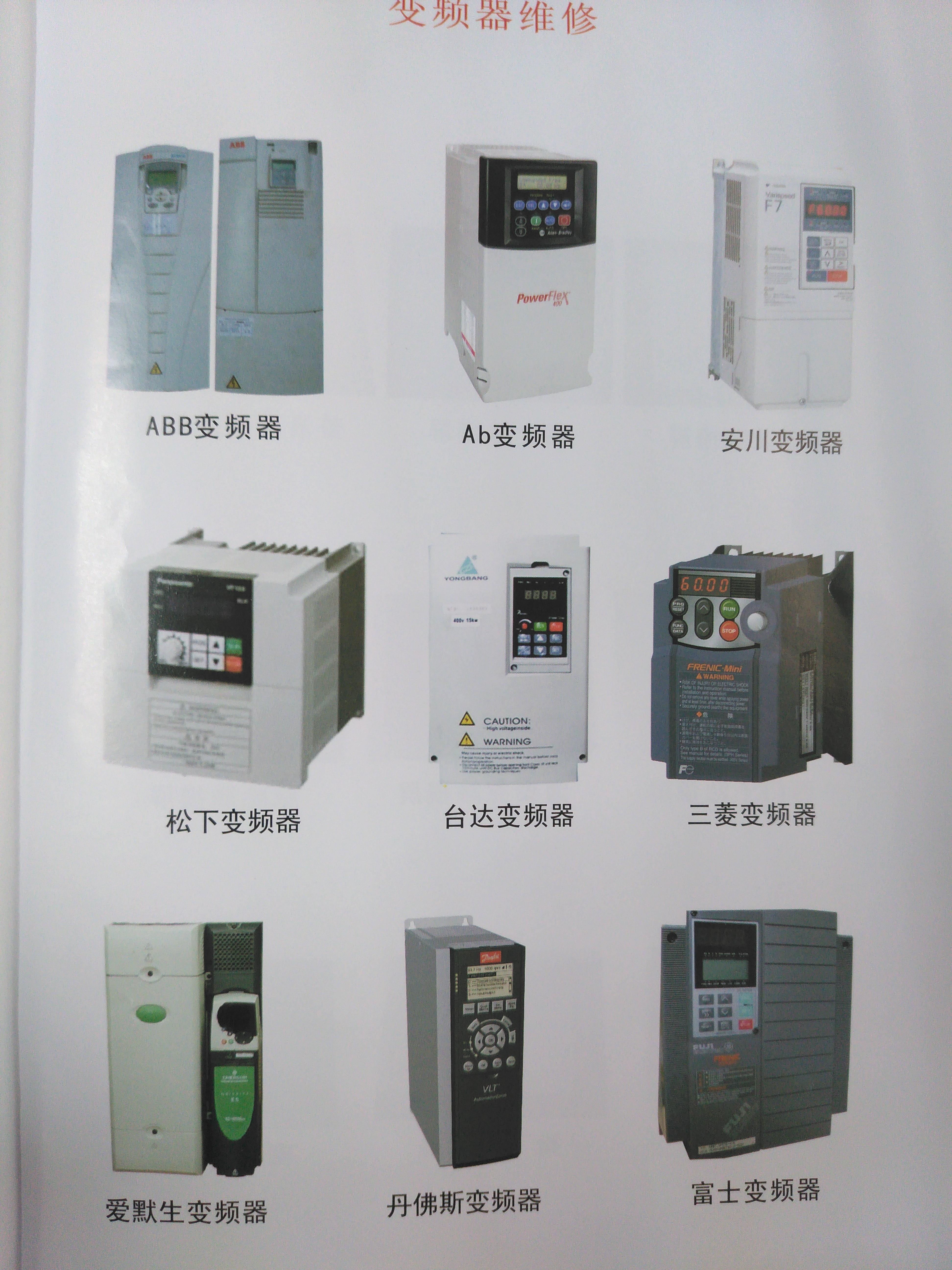 重庆变频器维修,伺服器维修,电机维修 重庆变频器维修,伺服器维修