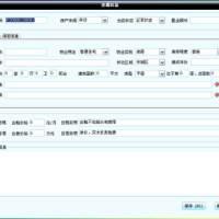 美萍房产中介管理软件