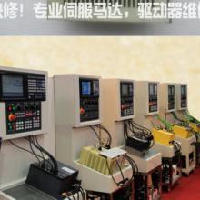 昆山快修伺服电机维修厂家昆山三菱伺服机电维修批发