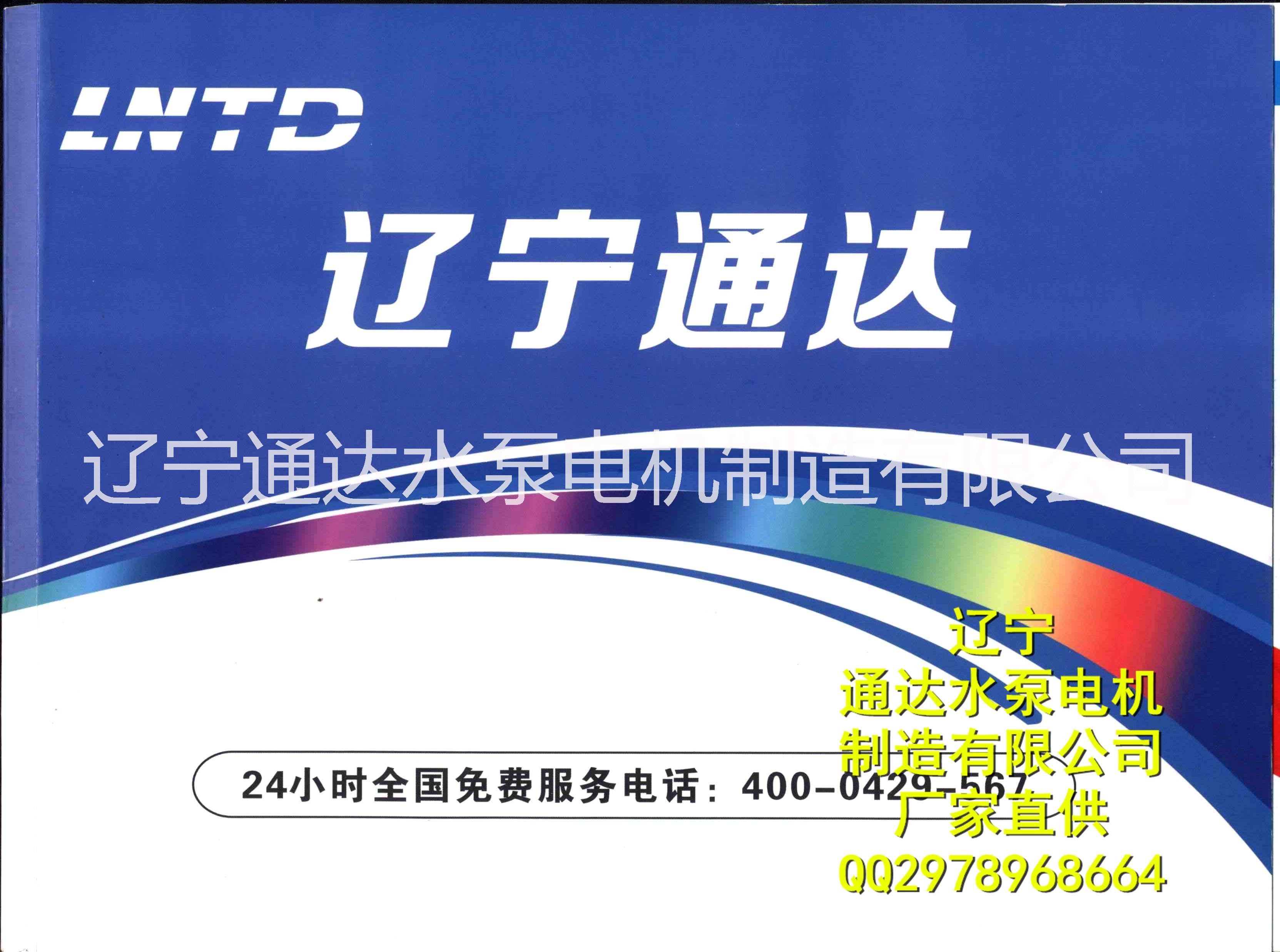 供应清水耐磨管道离心泵直联泵选择知名品牌辽宁通达水泵电机生产商