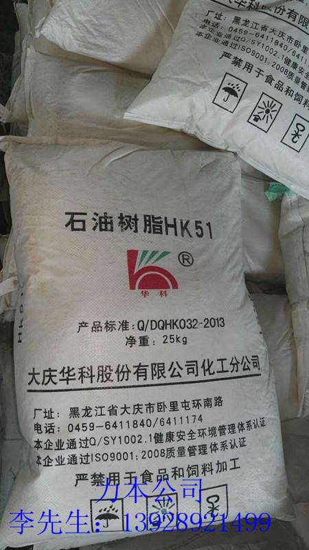 专业销售C5石油树脂