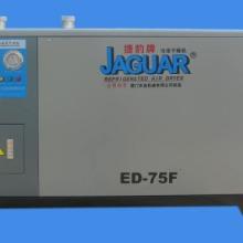 台湾捷豹冷冻式干燥机