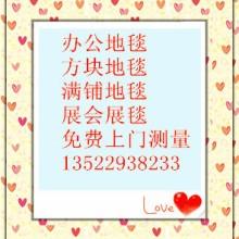 北京海淀区办公地毯销售批发