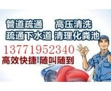 苏州吴中区木渎镇管道疏通13771952340批发
