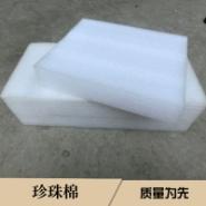 珍珠棉图片