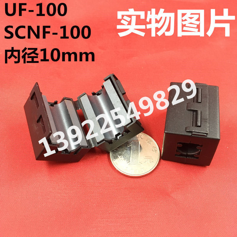 UF-100 夹扣式磁环 内径10mm 方形夹扣磁环SCNF-100 夹扣式磁环UF-100