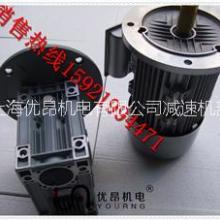 RV063涡轮蜗杆减速电机印刷机专用RV063铝合金蜗轮减速机批发