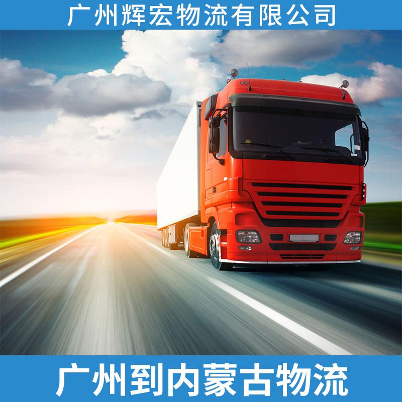 广州到内蒙古物流专线 辉宏物流公司承接国内陆运整车零担陆路运输