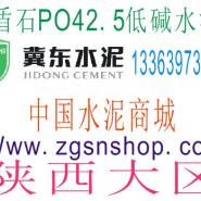 陕西P.O42.5低碱水泥价格图片