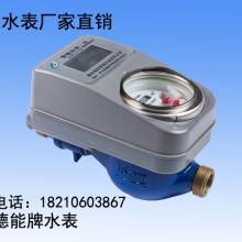 张家口智能水表电表热量表流量计批发