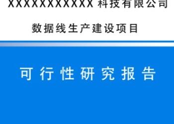 天津北京可行性研究报告图片