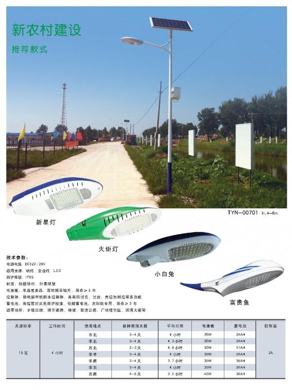 贵州太阳能灯-TYN00701