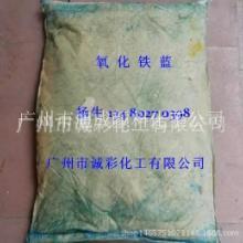 供应氧化铁供应氧化铁蓝颜料批发