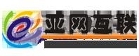 深圳建站公司-亚网互联-专业深圳网站建设12年