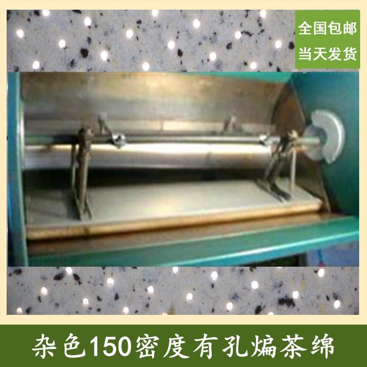 杂色150密度有孔煸茶绵 扁形茶 杂色150密度有孔煸茶绵 压茶绵